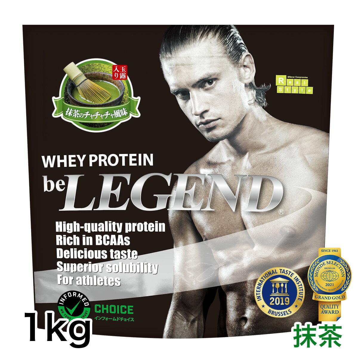 ビーレジェンド プロテイン 抹茶のチャチャチャ風味 1kg(be LEGEND ホエイプロテイン)【オススメ】