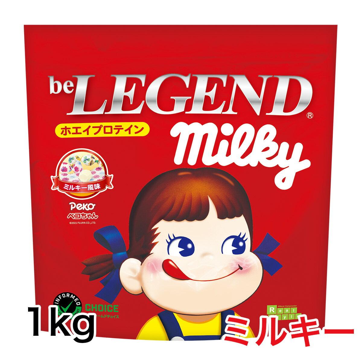 ビーレジェンド プロテイン ペコちゃん ミルキー風味1kg(be LEGEND ホエイプロテイン)【オススメ】
