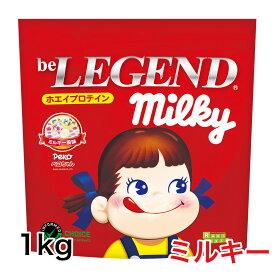 ビーレジェンド プロテイン ペコちゃん ミルキー風味1kg(be LEGEND ホエイプロテイン 女性 ダイエット 美容)【オススメ】
