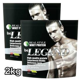 ビーレジェンド プロテイン ナチュラル さわやかミルク風味 1kg ×2袋(be LEGEND ホエイプロテイン)【オススメ】