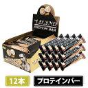 ビーレジェンド プロテインバー 【12本セット】ロイヤルチョコレート アメリカンクッキー ピーナッツバター