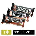 ビーレジェンド プロテインバー 【単品】ロイヤルチョコレート アメリカンクッキー ピーナッツバター