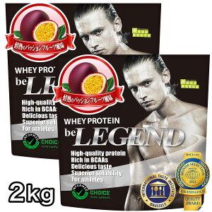 ビーレジェンド プロテイン 情熱のパッションフルーツ風味 1kg ×2袋(be LEGEND ホエイプロテイン)【オススメ】