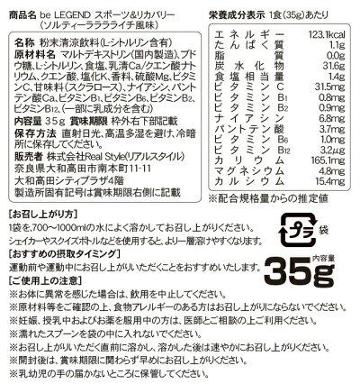 【11/25はエントリー最大P10倍以上】ビーレジェンドプロテイン(ホエイ)いっぷくセット7種のお試しパックWPCサンプル試供品ポイント消化ネコポスメール便おきかえダイエット筋肥大
