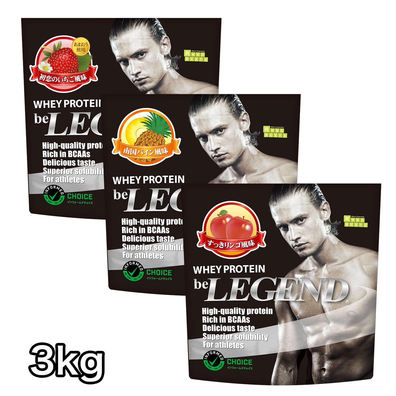 ビーレジェンド プロテイン 送料無料 3kgセット リンゴ&パイン&イチゴ【1kg×3種類】(be LEGEND ホエイプロテイン)