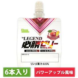 ビーレジェンド 必勝ゼリー パワーアップル風味【6袋】エネルギー補給 エナジーゼリー ゼリー飲料