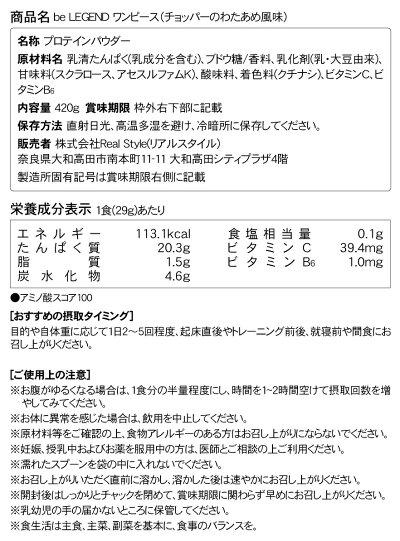 ビーレジェンドプロテインワンピース悪魔の実風味1kg(beLEGENDホエイプロテイン)【オススメ女性ダイエット】