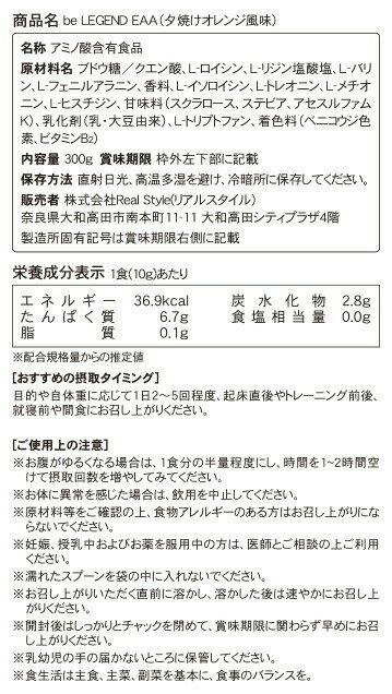 ビーレジェンドEAA青春レモンスカッシュ風味300gスプーン付き(beLEGEND)【アミノ酸女性男性オススメ】