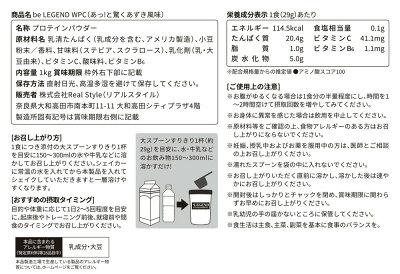 【数量限定】ビーレジェンドWPCプロテインYo!Yo!洋梨風味【1kg】スプーン付き