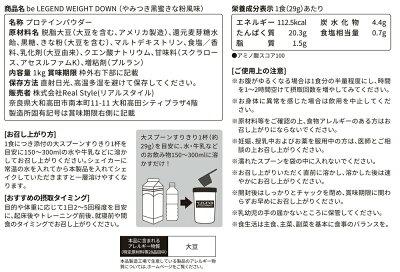 ビーレジェンドソイ1kg(beLEGENDソイプロテイン)【オススメ】