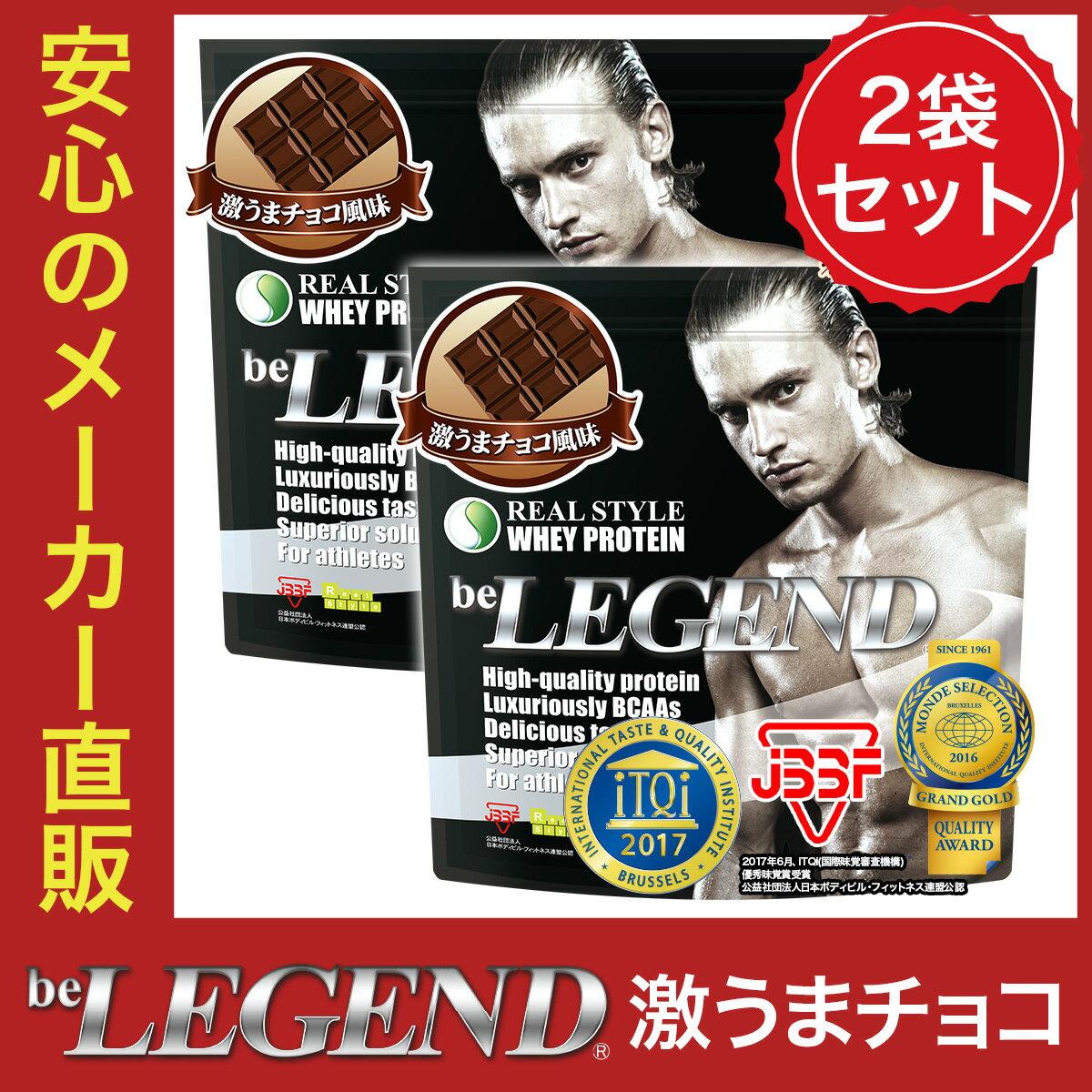 ビーレジェンド プロテイン 激うまチョコ風味 1kg×2袋(be LEGEND ホエイプロテイン)【オススメ】
