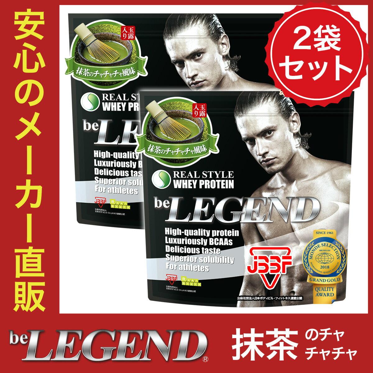 ビーレジェンド プロテイン 抹茶のチャチャチャ風味 1kg×2袋(be LEGEND ホエイプロテイン)【オススメ】