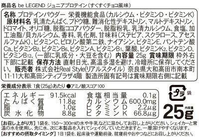 ビーレジェンドジュニアプロテインすくすくチョコ風味750g(アミノ酸スコア100)【オススメ】子供子供用
