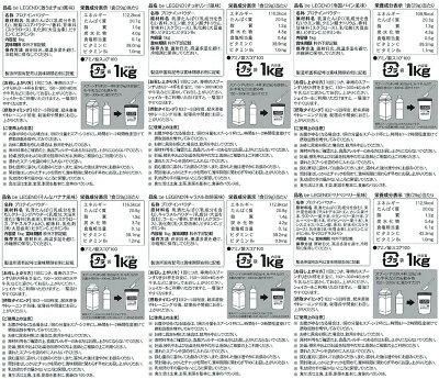 ビーレジェンドプロテイン選べる2種セット1kg×2袋(2kg)(beLEGENDホエイプロテイン)【オススメ】