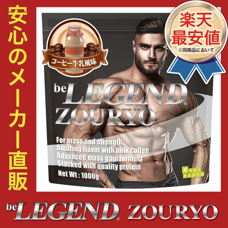 ビーレジェンド ZOURYO コーヒー牛乳風味【1Kg】【オススメ】