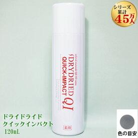 薬用 育毛剤『ドライドライド クイックインパクト 120mL』 養毛 薄毛 抜け毛予防 男性用 女性用