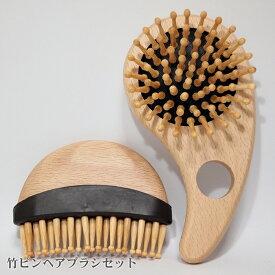 【頭皮のツボ押しやマッサージも出来るヘアブラシ】QZ竹ピンヘアブラシセット」◆育毛・養毛のツボに効く!■育毛・発毛でお悩みの方にも。■血行・血流促進■髪に良い身体に良いこだわり!■スタッフもお勧め!