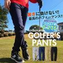 ゴルフパンツ メンズ 強ストレッチ ゴルフウェア チノパン 細身 美脚 パンツ 接触冷感 ウェア ゴルフ用品 スポーツ 夏…