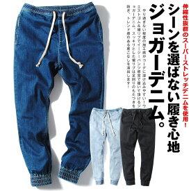 ジョガーパンツ メンズ デニム おしゃれ ジョガー スリム ジーンズ デニムジョガー メンズファッション デニムパンツ