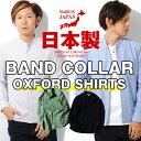 バンドカラーシャツ メンズ 国産オックスフォードシャツ ciaoチャオ バンドカラー ノーカラー メンズ オックスフォードシャツ 日本製 長袖シャツ 着丈 短め 日本企画 st