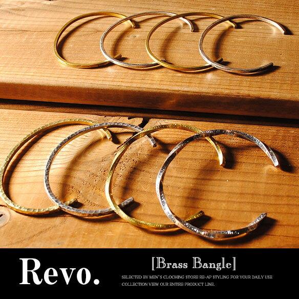 ブラスバングル 真鍮ブレスレット revo. レヴォ メンズ ユニセックス シルバー ゴールド アクセサリー ブレスレット sk