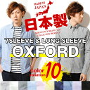 オックスフォードボタンダウンシャツ オックスフォード