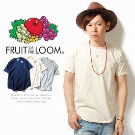 Tシャツ ポケットTシャツ FRUIT OF THE LOOM フルーツオブザルームポケT ラウンドカット コットン100% 米綿 メンズ 夏用 夏服 オシャレ 無地