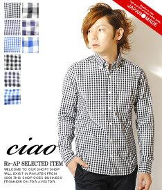 国産ギンガムチェック ブロード ボタンダウンシャツ/ciao チャオ メンズ 長袖 日本製 チェックシャツ