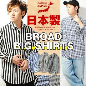 ビッグシルエット シャツ ビッグシャツ 日本製 ストライプシャツ ギンガムチェック ciao メンズ ルーズシャツ ロングシャツ ストライプ 国産 「SS」