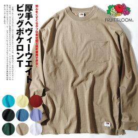 ロンT ヘビーウェイト ビッグシルエット ポケットロンT 長袖Tシャツ カットソー FRUIT OF THE LOOM フルーツオブザルーム ビッグサイズ 大きいサイズ 大き目 パックT 無地Tシャツ