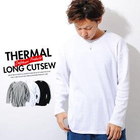 Tシャツ メンズ 長袖 ロング丈 全4色 新作 長袖Tシャツ ロング丈 サーマル ワッフル 無地 長袖 コットン 綿 ホワイト 白 ブラック 黒 カットソー
