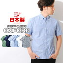 国産 オックスフォードシャツ 半袖シャツ ボタンダウンシャツ 日本製 メンズ 綿 コットン XLサイズ 着丈 短め 大きいサイズ プレゼントにも最適 送料無料