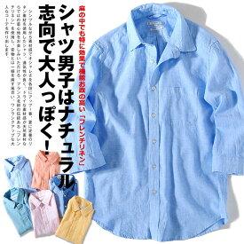 フレンチリネンシャツ 綿麻シャツ 7分袖 カジュアルシャツ メンズ 無地 ネイビー ホワイト オシャレ 夏用 夏服 涼しい 速乾性