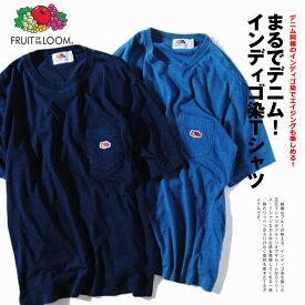 インディゴTシャツ ロゴワッペン ポケット付き FRUIT OF THE LOOM メンズTシャツ パックT Tシャツ フルーツオブザルーム コットン 綿