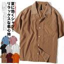 オープンカラー レーヨンシャツ 開襟シャツ ビッグシャツ ビッグシルエット ワイドシルエット オープンカラー 半袖シャツ メンズ ストリート