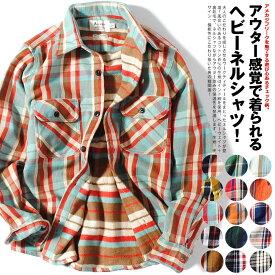 チェックシャツ メンズ 裏起毛 厚手 チェックネルシャツ 長袖シャツ 暖かい ヘビーウェイト アメカジ 冬用 冬服 オシャレ メンズファッション