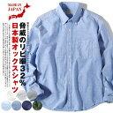 シャツ 無地 オックスフォードシャツ メンズ オックス 国産 ボタンダウンシャツ 長袖シャツ ciaoチャオ 日本製 オックス シャツ 生地 コットン100% 着丈短め ショート丈 プレゼントに最適