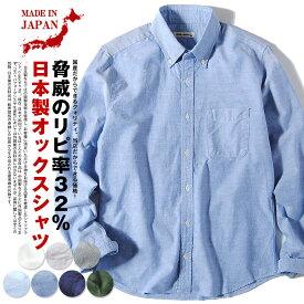 シャツ 無地 オックスフォードシャツ メンズ オックス 国産 ボタンダウンシャツ 長袖シャツ ciaoチャオ 日本製 オックス シャツ 生地 コットン100% 着丈短め ショート丈 プレゼントに最適 送料無料
