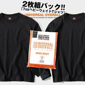 Tシャツ 2枚入りセット 長袖 パックTシャツ 無地 ロングスリーブ UNIVERSAL OVERALL ユニバーサルオーバーオール 厚手 シンプル オシャレ ブランド
