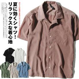 オープンカラー レーヨンシャツ 開襟シャツ ビッグシャツ ビッグシルエット ワイドシルエット オープンカラー 半袖シャツ メンズ