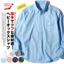 シャツ 無地 オックスフォードシャツ ヘビーオックス 国産 ボタンダウンシャツ 長袖シャツ 日本製 厚手 シャツ 生地 …