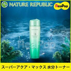 【NATURE REPUBLIC】スーパーアクア マックス ウォータリートナー aqua super aqua max-watery toner【コスメ】【化粧品】【美容】