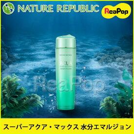 【NATURE REPUBLIC】スーパーアクア マックス ウォータリーエマルジョン aqua super aqua max-watery emulsion【コスメ】【化粧品】【美容】