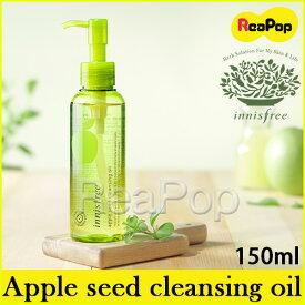 【即日発送】【innisfree】Apple seed cleansing oil 150ml アップル シード クレンジングオイル【コスメ】【化粧品】【美容】