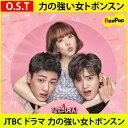 【1次予約限定価格】韓国JTBCドラマ 力の強い女トボンスンOST【CD】【K-POP】【発売4月17】【5月初発送】