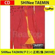 送料無料【2次予約】TAEMINTHE2NDALBUM[MOVE]バージョンランダム発送【CD】【発売10月16日】【10月末発送予定】