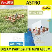 送料無料【2次予約】ASTRODREAMPART.02(5THMINIALBUM)【CD】【発売11月1日】【11月中発送】