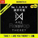 【1次予約限定価格】初回限定ポスター [丸めて発送] MONSTA X - TAKE.1 ARE YOU THERE?(2nd アルバム) 4種中選択可能【10月22日発売予…