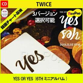 【2次予約】TWICE - YES OR YES (6TH ミニアルバム)【バージョン選択可能】【11月6日発売予定】【11月20日発送予定】トゥワイス OFFICIAL KPOP 韓国