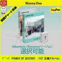 送料無料【1次予約限定価格】初回限定ポスター [丸めて発送] Wanna One - POWER OF DESTINY (1ST 正規アルバム)【Adventure + Romanc …